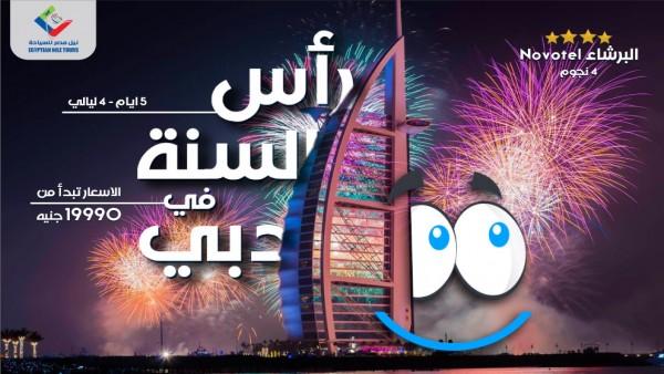 رحلات رأس السنة Novotel Dubai