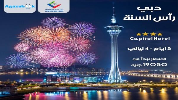 رحلة رأس السنة دبي Capitol Hotel