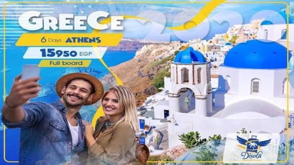 اليونان صيف 2020