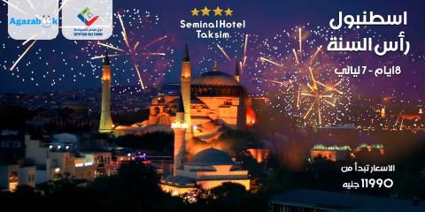 رحلة رأس السنة اسطنبول Seminal Hotel